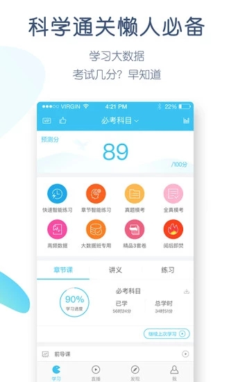 自考万题库app官方下载