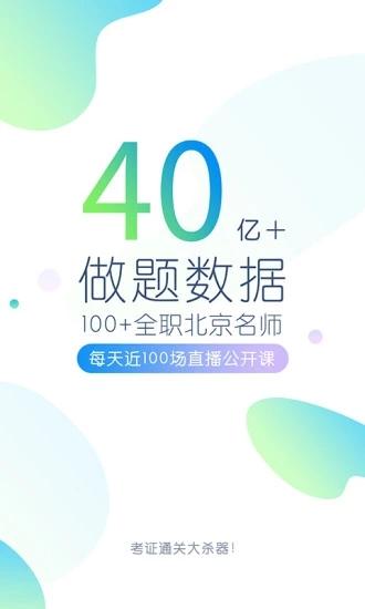 自考万题库app官方下载 4.2.6.0 安卓版