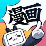 哔哩哔哩漫画app下载 2.9.1 安卓版