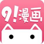 91漫画app破解版 1.0 免vip无限阅币版