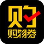 购物券app下载 3.2.0 免费版