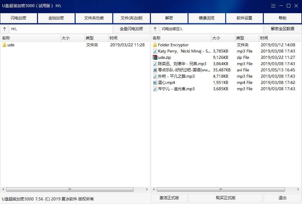 U盘超级加密3000 7.65 官方版