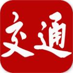 交通强国 3.0.1 安卓版
