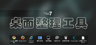 桌面图标管理软件下载_电脑桌面图标管理软件