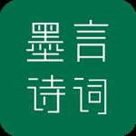 墨言诗词app下载