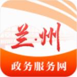 兰州政务服务网app 1.2.0 安卓版