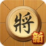 新中国象棋下载 中文免费版 1.0