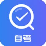 自考成绩快查app 1.0.0 免费版