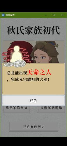 祖宗保佑IOS游戏下载