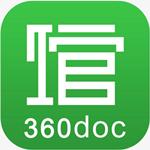 360doc個人圖書館下載安裝 2.0.0 電腦免費版