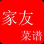 家友菜谱下载 1.4 安卓版
