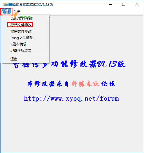 三国志曹操传修改器 1.13 全版本通用版