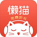 懒猫听书 1.2.0 安卓手机版