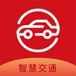 小车智慧交通下载 1.3.8 免费版