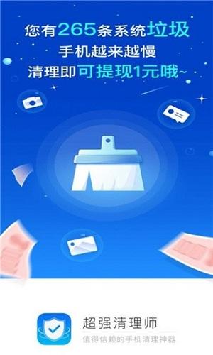 超强清理师app下载预览图