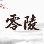零陵政务 1.0.0 安卓版