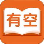 有空看书下载 1.0.6 安卓手机版