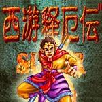 西游記釋厄傳2下載 中文單機版 1.0