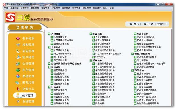 三诚医药管理软件预览图