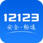 交管12123app下载 2.4.0 安卓版