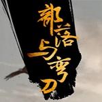 部落与弯刀一周目存档128传承点 最新版 1.0