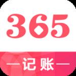 记账365app 1.0.0 手机版
