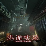 港詭實錄破解版下載 中文版 1.0