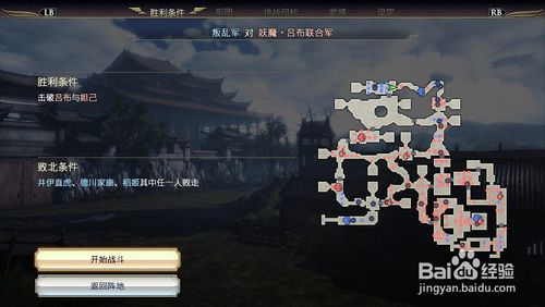 无双大蛇3终极版破解版下载 全人物解锁PC版(附全DLC+破解补丁) 1.0