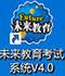 未来教育考试系统下载(含激活码) 4.0 破解版