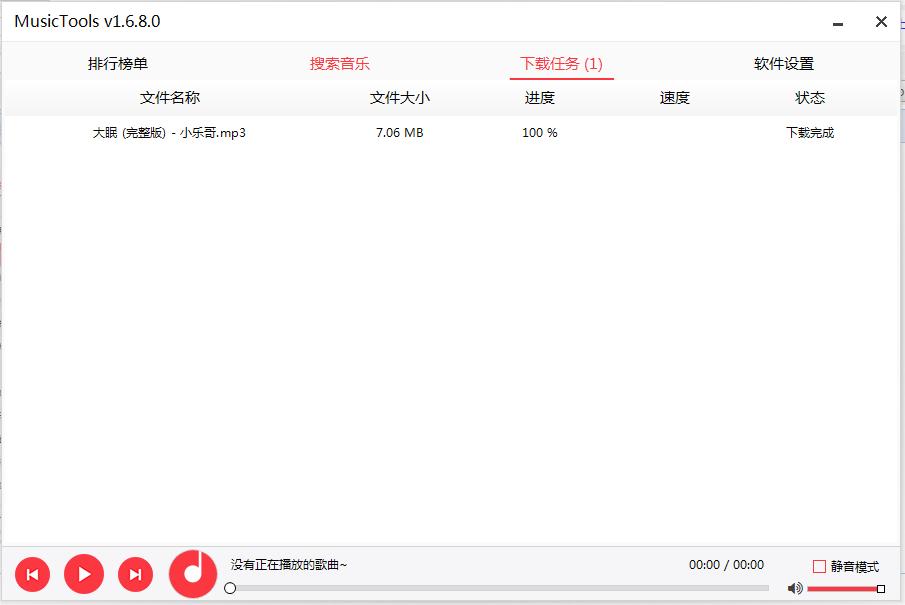 全网音乐免费下载器 1.6.8.0 最新版