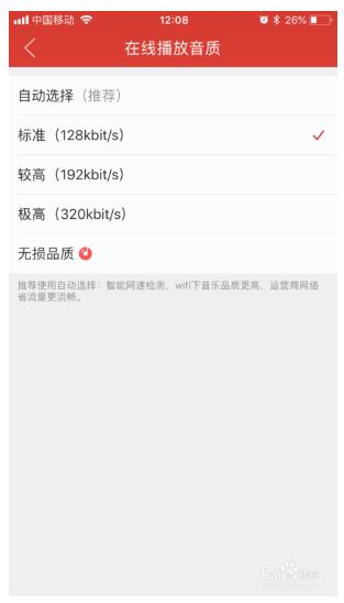 网易云音乐破解版 7.0.10.15 永久SVIP会员版