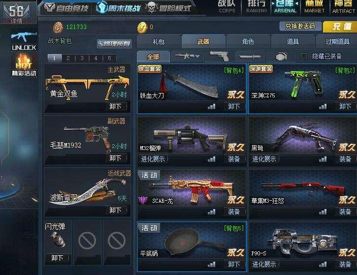 生死狙擊好號和密碼2020下載 有幻鋒天神號版 1.0