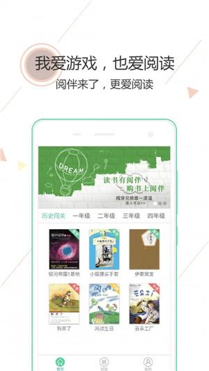阅伴app下载 2.3.0 安卓学生版