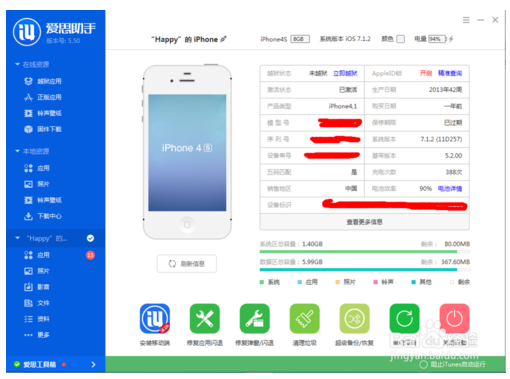 苹果刷机助手官方下载 1.28 绿色版