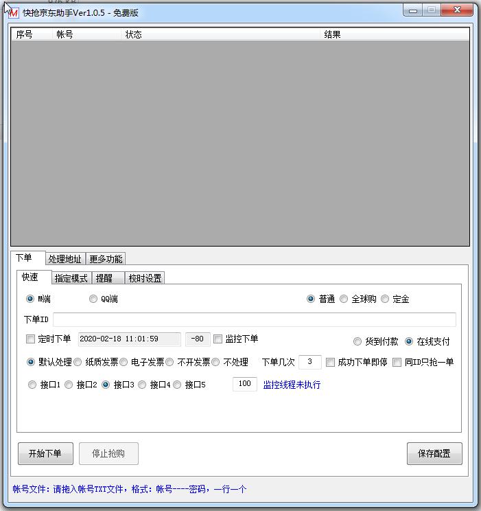 京东口罩预约定时抢购软件 1.0.5 免费版