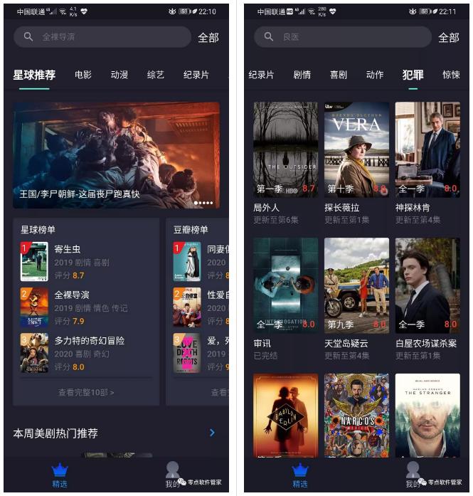 美劇星球iOS版 1.0.1 蘋果版