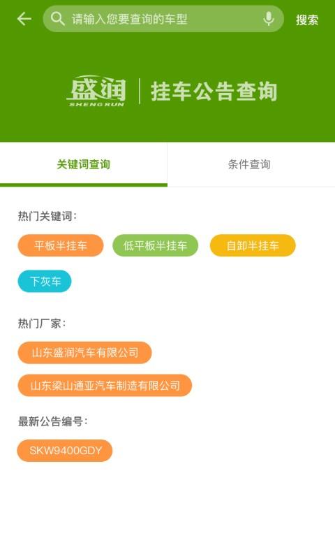 盛润汽车app预览图