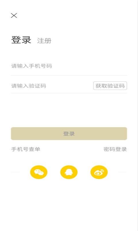 薪差旅app预览图