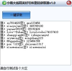 火线精英好号和密码2020获取器 1.5 v8有狱龙破版