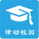 律动校园学生版安全下载 2.2.1 手机版