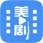 今日美剧安卓下载 1.5.4 最新版本