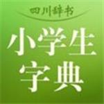 四川辞书小学字典app下载 3.4.4 安卓手机版