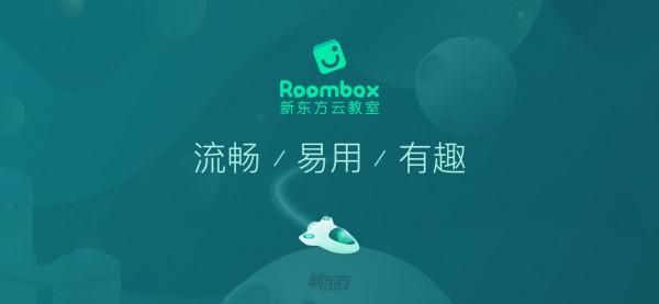 新东方云教室下载 1.8.1 安卓版
