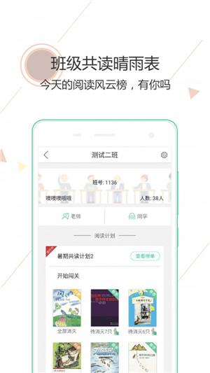 阅伴app下载