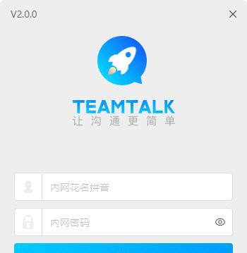 Teamtalk中文版下载 2.0.0 官方版
