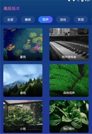 助眠声音app第2张预览图