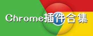 chrome插件推荐_Chrome插件合集