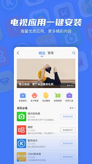 电视超人app第1张预览图