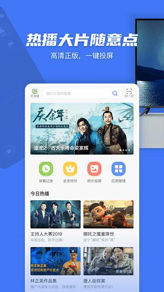 电视超人app第3张预览图