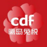 CDF离岛免税 4.14.0 官方版